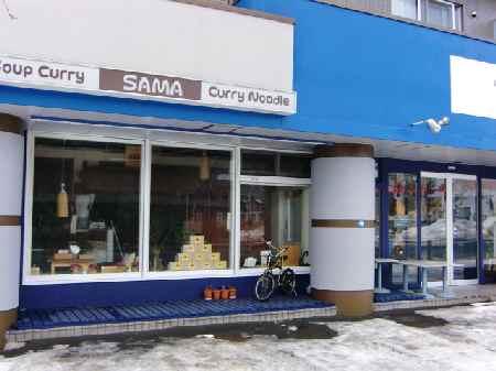SAMA �k�C���_�{�O�X�̂��ē�