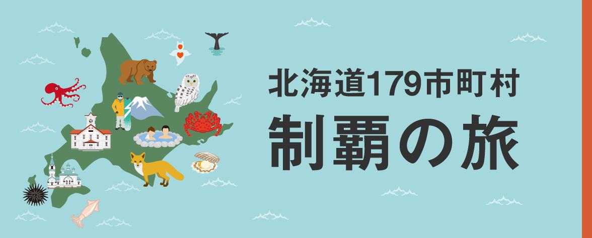 北海道179市町村 制覇の旅