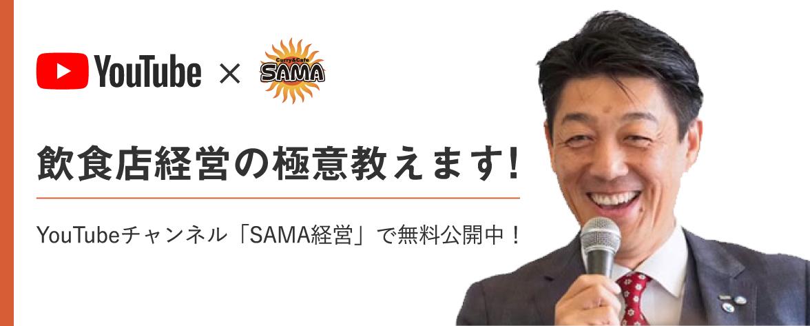 飲食店経営の極意教えます! YouTubeチャンネル「SAMA経営」で無料公開中!