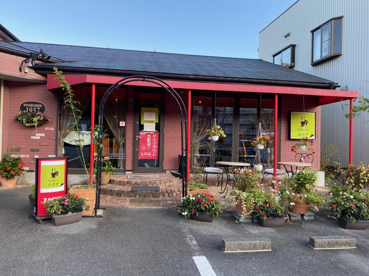 Cafe&Bar Reposer-ルポゼ