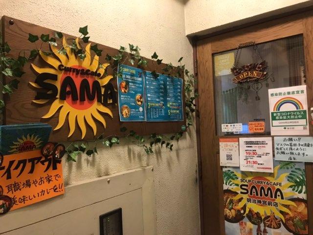 SAMA 明治神宮前店