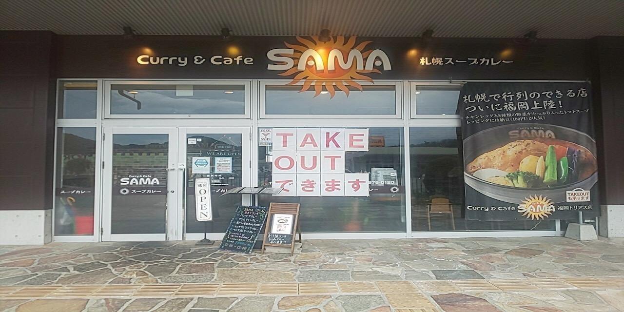 SAMA 福岡トリアス店