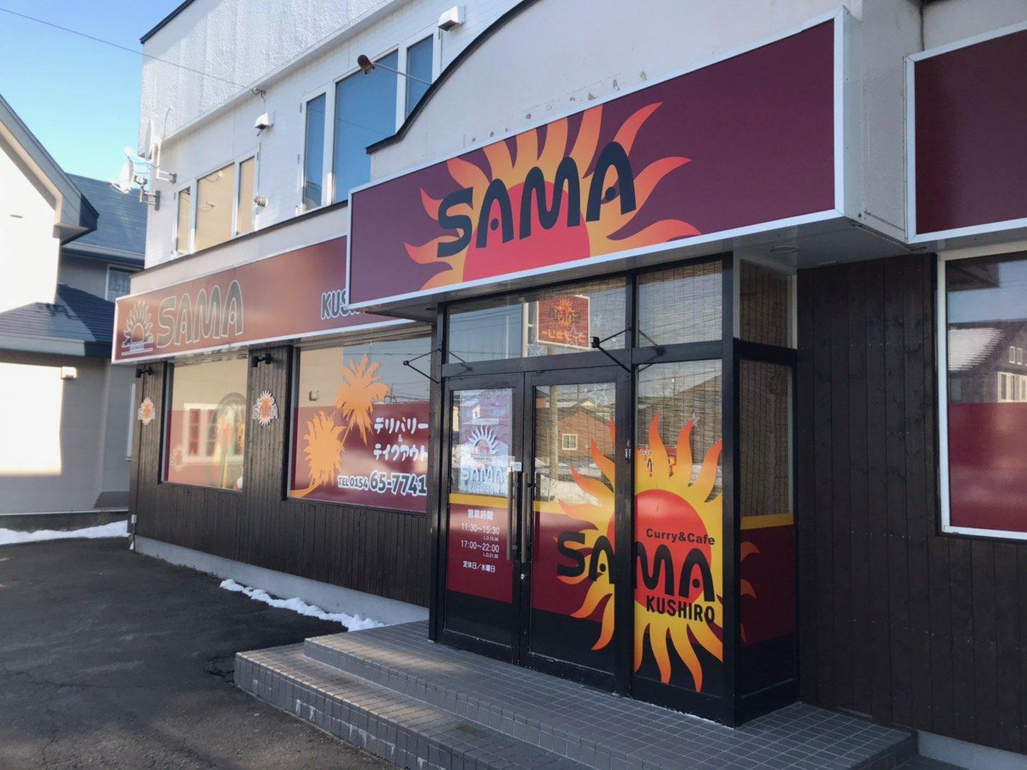 SAMA 釧路店