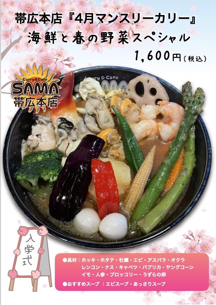 海鮮と春の野菜スペシャル