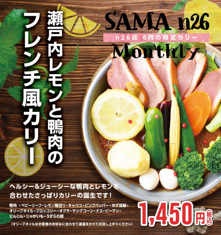 瀬戸内レモンと鴨肉のフレンチ風カリー