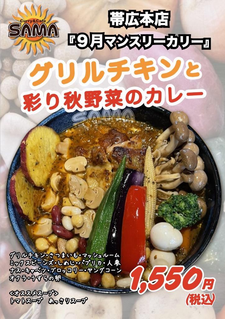 グリルチキンと彩り秋野菜のカレー