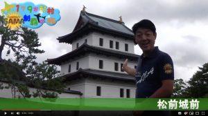 スープカレーSAMA 179市町村制覇の旅の松前城の写真