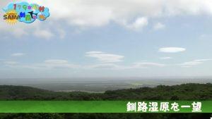 スープカレーSAMA 179市町村制覇の旅 釧路湿原の写真