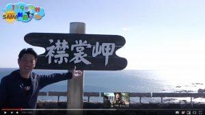 スープカレーSAMA 179市町村制覇の旅 襟裳岬の写真