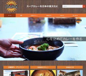 スープカレーSAMAホームページ画像