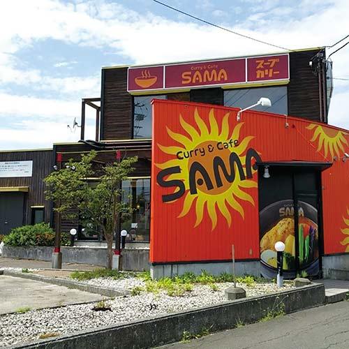 スープカレーSAMA 大谷地総本店の外観