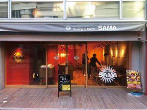 スープカレーSAMA神田店