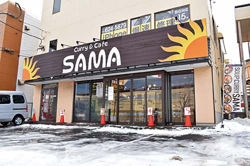 スープカレーSAMA 手稲店