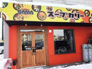 スープカレーSAMA 川沿店