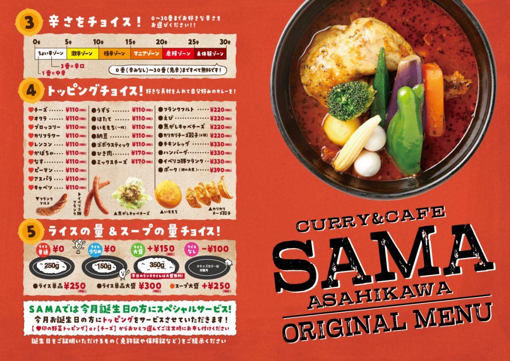 スープカレーSAMA 旭川店