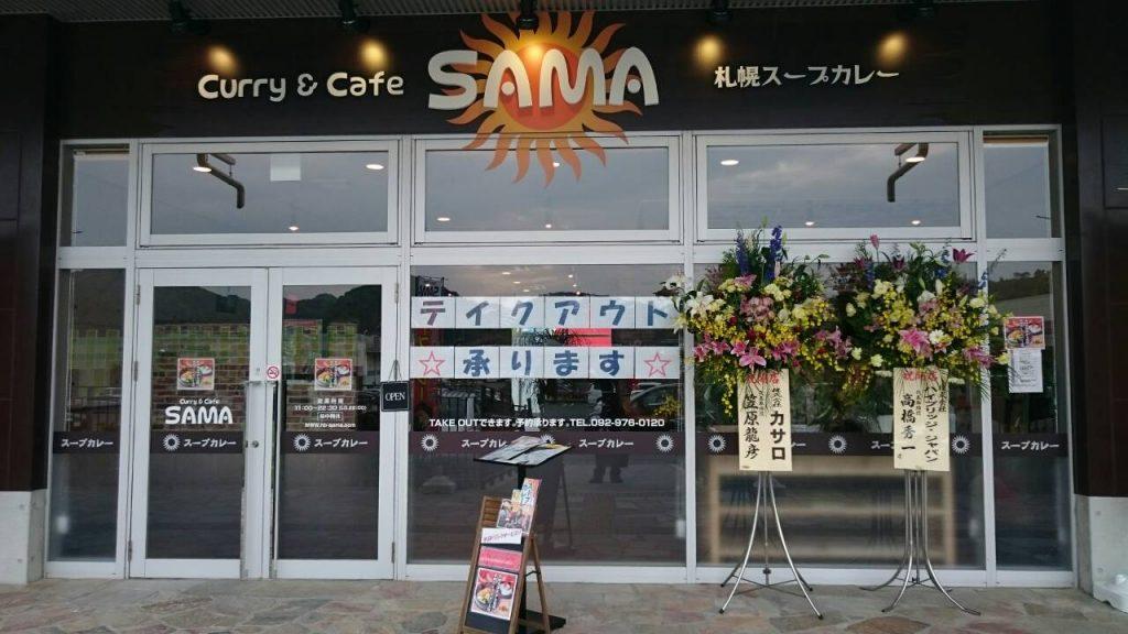 スープカレーSAMA福岡トリアス店
