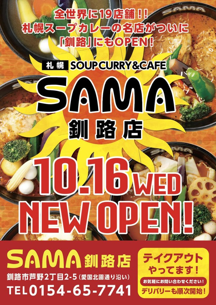 スープカレーSAMA 釧路店のオープンチラシ画像