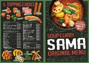 スープカレーSAMA川沿店 メニュー