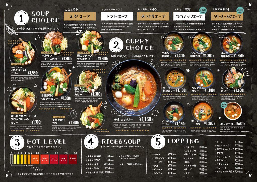 n26_menu 202011