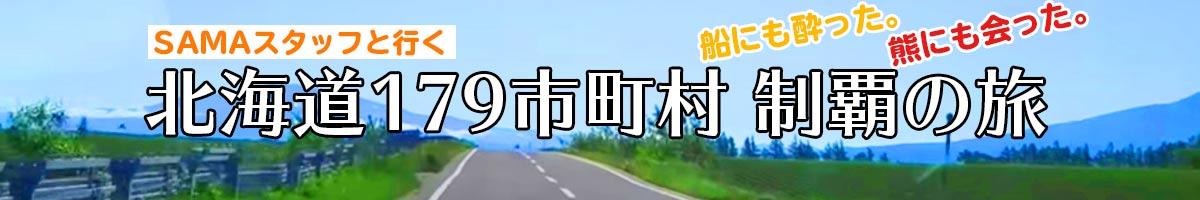 北海道スープカレーSAMA 179市町村制覇の旅のバナー画像