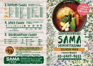 スープカレーSAMA 下北沢店