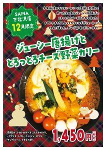 ジューシー唐揚げととろっとろチーズ野菜カリー 12月マンスリーカレー SAMA下北沢店の画像