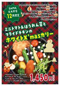 ミニトマト&ほうれん草とフライドチキンのホワイトX'masカリー 12月マンスリーカレー SAMA北大前店の画像