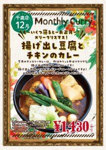 揚げ出し豆腐とチキンのカレー 12月マンスリーカレー SAMA千歳店の画像