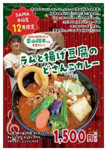 ラムと揚げ豆腐のどさんこカレー 12月マンスリーカレー SAMA手稲店の画像