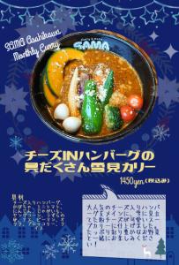 チーズインハンバーグの具だくさん雪見カリー 12月マンスリーカレー SAMA旭川店の画像