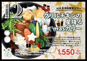 グリルチキンの星降るX'masカリー 12月マンスリーカレー SAMA N26店の画像