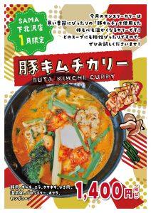 豚キムチカリー 1月マンスリーカレー SAMA下北沢店の画像