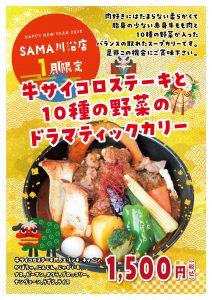 牛サイコロステーキと10種の野菜のドラマティックカリー 1月マンスリーカレー SAMA川沿店の画像