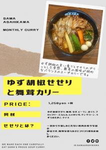 ゆず胡椒せせりとマイタケカリー 1月マンスリーカレー SAMA旭川店の画像