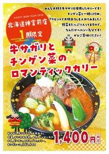 牛サガリとチンゲン菜のロマンティックカリー 1月マンスリーカレー SAMA神宮前店の画像