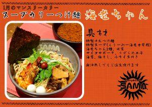 スープカリーつけ麺 海老ちゃん 1月マンスリーカレー SAMA神田店の画像