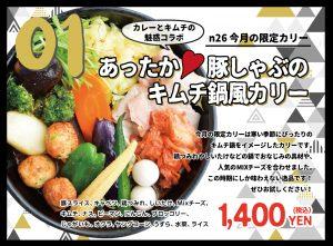 あったか豚しゃぶのキムチ鍋風カリー 1月マンスリーカレー SAMA N26店の画像