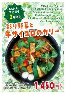 彩り野菜と牛サイコロのカリー 2月マンスリーカレー SAMA下北沢店の画像