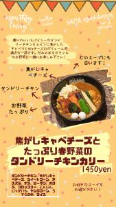 焦がしキャベチーズとたっぷり春野菜のタンドリーチキンカリー 2月マンスリーカレー SAMA旭川店の画像