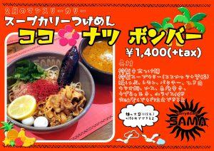 スープカリーつけめん ココナツ ボンバー 2月マンスリーカレー SAMA神田店の画像