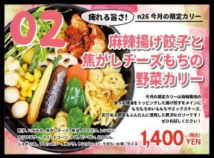 麻辣揚げ餃子と焦がしチーズもちの野菜カリー 2月マンスリーカレー SAMA N26店の画像