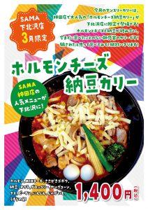 ホルモンチーズ納豆カリー 3月マンスリーカレー SAMA下北沢店の画像
