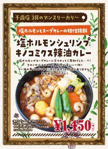 塩ホルモンシュリンプ キノコミクス辣油カレー 3月マンスリーカレー SAMA千歳店の画像