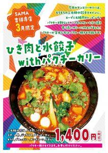 ひき肉と水餃子withパクチーカリー 3月マンスリーカレー SAMA吉祥寺店の画像