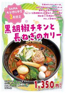 黒胡椒チキンと長ねぎのカリー 3月マンスリーカレー SAMA大谷地総本店の画像