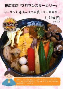 ベーコンと春キャベツの炙りチーズカリー 3月マンスリーカレー SAMA帯広店の画像