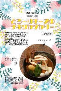 とろーりチーズのチキンカツカリー 3月マンスリーカレー SAMA旭川店の画像