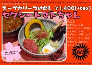 スープカリーつけめん セクシートマトちゃん 3月マンスリーカレー SAMA神田店の画像