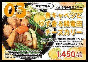 春キャベツとゆず香る鶏竜田チーズカリー 3月マンスリーカレー SAMA N26店の画像