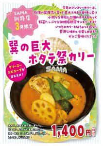 巽の巨大ホタテ祭カリー 3月マンスリーカレー SAMA釧路店の画像